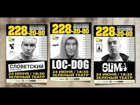 Проснешься (Slim | Словетский | Loc-Dog)