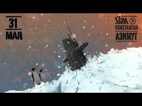 Slim & Konstantah - Азимут / Трейлер /
